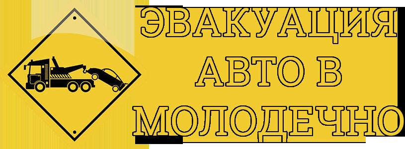 Эвакуатор в Молодечно, эвакуация автомобилей круглосуточно